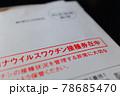 予防接種の接種券が入った封筒 78685470