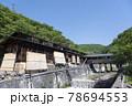 栃木県那須温泉鹿の湯 78694553