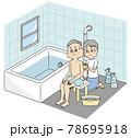 お風呂で体を洗ってもらっているシニア男性と入浴介助をするシニア女性 78695918