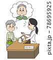 夫の代わりに窓口で薬を受け取るシニア女性 78695925