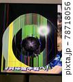 衝撃で画面が割れた液晶テレビ 78718056