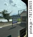 西日本旅客鉄道(JR西日本)山陰本線の胡麻駅 78718655