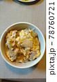 我が家の鳥肉多めの親子丼 78760721
