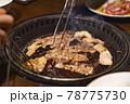 炭火で焼く美味しそうな肉 78775730