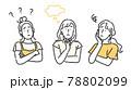 考え事をしている女性・悩みを抱える女性のイラスト素材 78802099