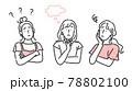 考え事をしている女性・悩みを抱える女性のイラスト素材 78802100