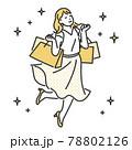 ショッピングを楽しむ女性の全身イラスト素材 78802126
