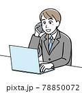ノートパソコンを見ながら電話で打ち合わせをするスーツの女性 78850072