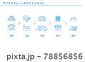 サプライチェーンのシンプルなフローアイコンセット、ベクター素材 78856856