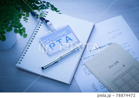 PTAのイメージ 78874472