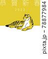 年賀状のテンプレート素材(2022年・寅年) 78877984