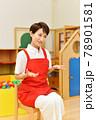 保育士 女性 78901581