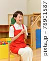保育士 女性 78901587
