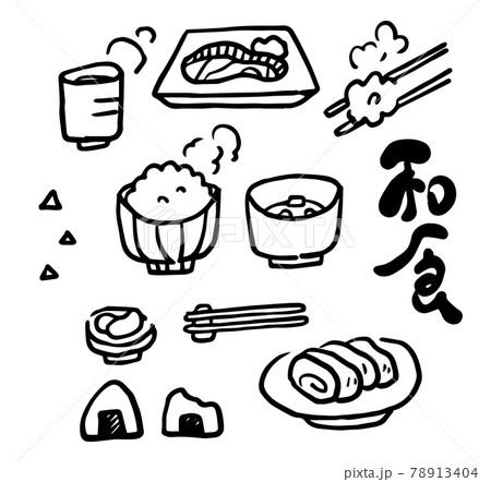 和食のベクターイラスト 手書き 和風 線画 ご飯 朝食 卵焼き 魚 鮭 定食 78913404