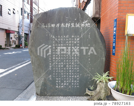 台東区雷門にある久保田万太郎生誕の地 78927163