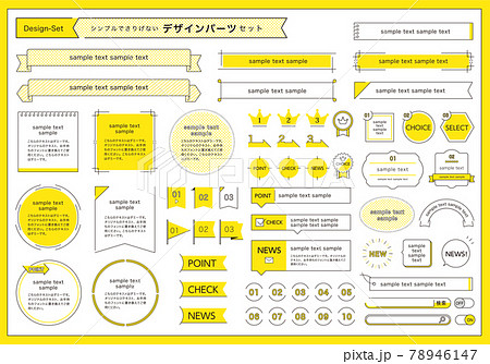 シンプル&オシャレ デザインパーツセット 78946147