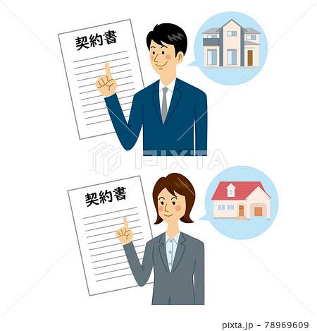 持ち家の契約書を説明する不動産屋の営業マン 78969609