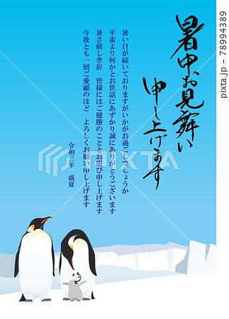 暑中お見舞い ペンギン 2021 令和 3年 (ビジネス向け) 78994389