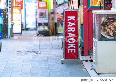 カラオケの看板 79020157