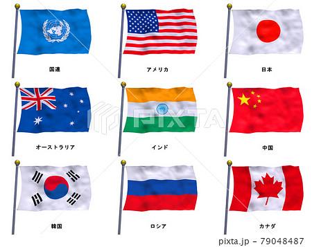 国旗セット 9か国 79048487