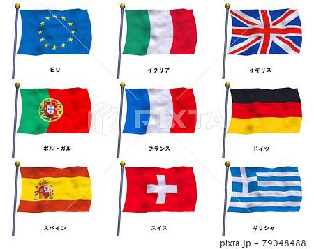 国旗セット 9か国 EU 79048488