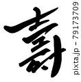 筆文字/calligraphy 壽.n 79173709