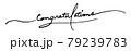 筆文字/calligraphy Congratulations.n 79239783