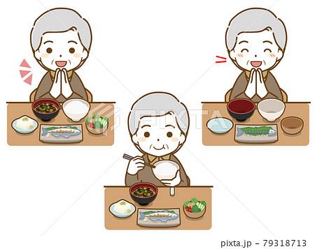 食事をする高齢男性 79318713