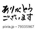 筆文字/calligraphy ありがとうございます.n 79335967