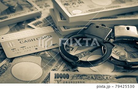 犯罪イメージ 特殊詐欺 手錠 違法行為 ICキャッシュカード 79425530
