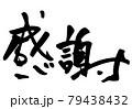 筆文字/calligraphy 感謝(横書き).n 79438432