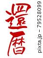 筆文字/calligraphy 還暦(赤).n 79528099
