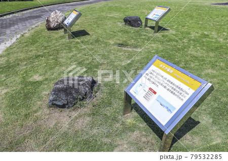名古屋港ガーデン埠頭に展示された各基地の石 79532285