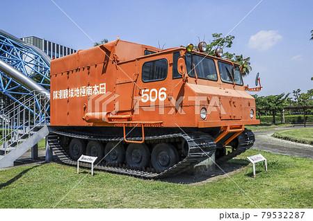 名古屋港ガーデン埠頭に展示された南極観測雪上車 79532287