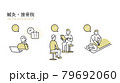 整体・接骨・整骨・鍼灸のイメージイラスト素材 79692060