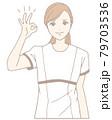 オッケーサインの歯科衛生士(パステルカラー) 79703536