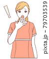 驚いている歯科衛生士(シンプルカラー) 79703539