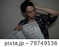 新聞と男性 79749536