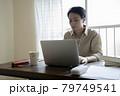自宅で仕事をする男性 79749541