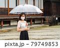 雨の中マスクをしている女性 79749853