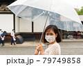 雨の中マスクをしている女性 79749858