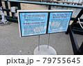 水夫のロープ結びに関する展示案内看板 79755645