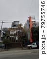 サンフランシスコの坂道 79755746