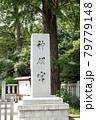 阿佐ヶ谷神明宮の石碑 79779148