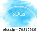 SDGsの文字入り虹がかかった空 水彩画 79810986