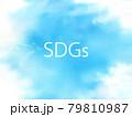 SDGsの文字が入った空 水彩画 79810987