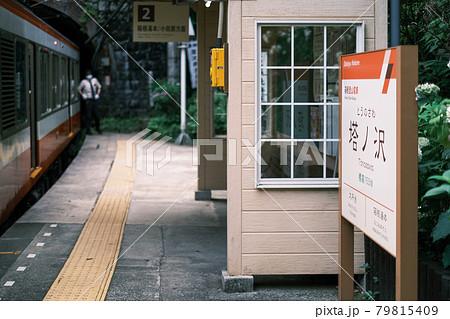 箱根登山鉄道 塔ノ沢駅 出発を待つ電車 79815409