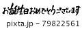 筆文字/calligraphy お誕生日おめでとうございます(横書き).n 79822561
