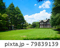 旧古河庭園の洋館と若葉に新緑 青空 79839139
