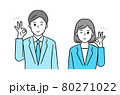 OKサインをする ビジネスマン、ビジネスウーマン 80271022